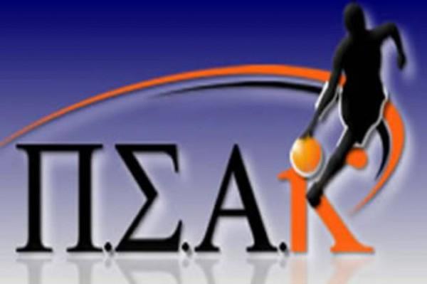 psak_logo_1-thumb-large-e1405592948293