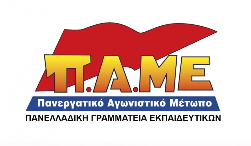 ΠΑΜΕ-εκπαιδευτικών