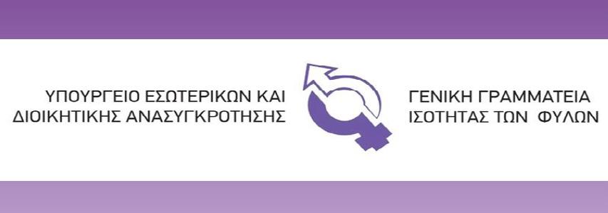 Αποτέλεσμα εικόνας για Οι Αποφάσεις και τα Συμπεράσματα της CSW  (61η Σύνοδος της Επιτροπής για το Καθεστώς των Γυναικών)