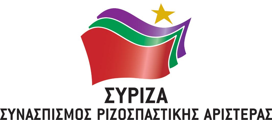 Σύριζα- Νομαρχιακή Επιτροπή Εύβοιας -Για την Υγεία στην Εύβοια