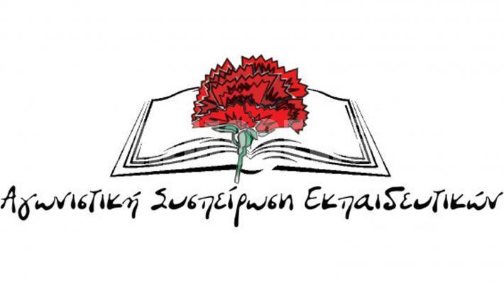 Αποτέλεσμα εικόνας για Καταγγελία για την άγρια καταστολή από την κυβέρνηση ΣΥΡΙΖΑ - ΑΝΕΛ των εκπαιδευτικών