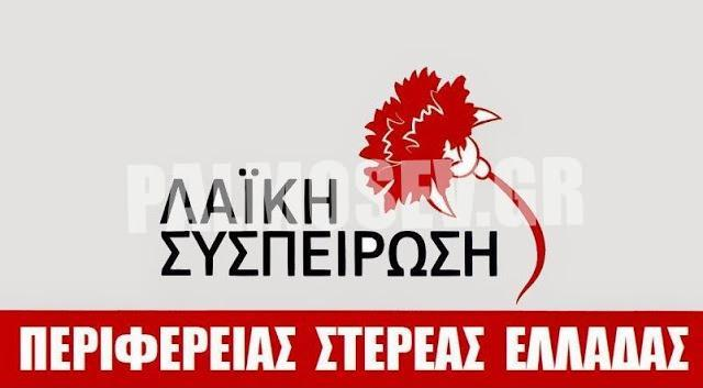 Ανοιχτή επιστολή της «Λαϊκής Συσπείρωσης Στερεάς» προς τον Περιφερειάρχη για τα Hot Spots