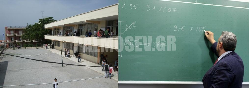 Ανάδειξη νέου Δ.Σ. του Συλλόγου Γονέων και Κηδεμόνων Γυμνασίου Λ. Αιδηψού