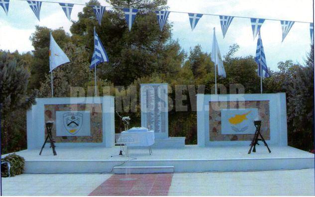 Εκδήλωση ΕΛΔΥΚ '74 στο Σπαθάρι Ευβοίας