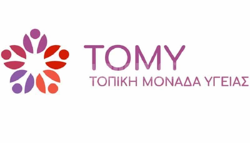 Ίδρυση Σωματείου εργαζομένων στις Τοπικές Μονάδες Υγείας (ΤΟΜΥ) της 5ης Υγειονομικής Περιφέρειας Θεσσαλίας & Στερεάς Ελλάδας