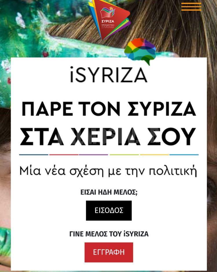 Διευκρινίσεις για την πλατφόρμα i.Syriza