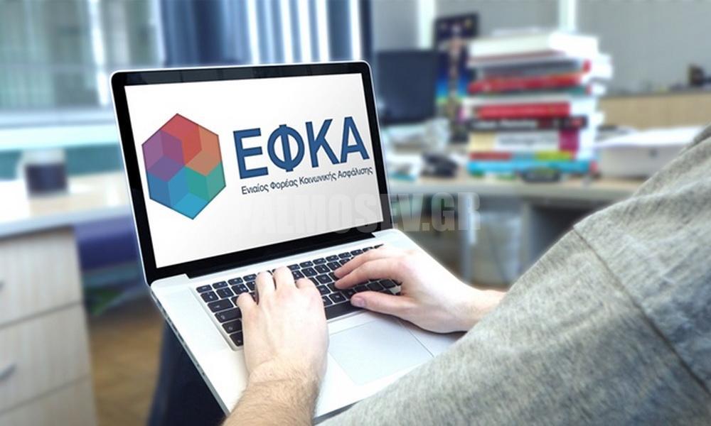 Καταργείται η προσκόμιση από τους πολίτες φορολογικής ενημερότητας στον e-ΕΦΚΑ