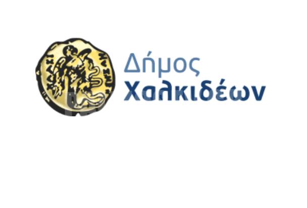 Προσωρινή διακοπή λειτουργίας σχολικών μονάδων Δήμου Χαλκιδέων για προληπτικούς λόγους