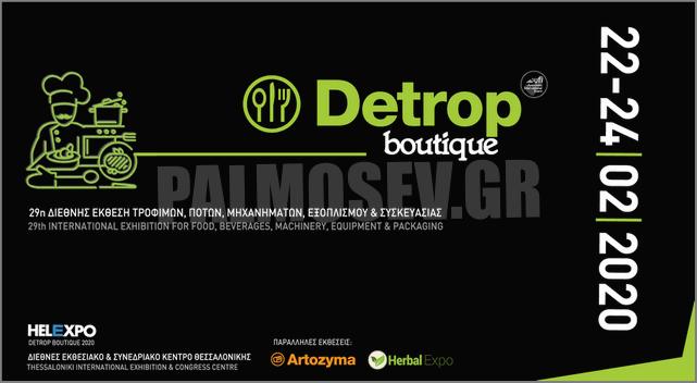 Περιφέρεια Στ. Ελλάδας: Πρόσκληση συμμετοχής επιχειρήσεων στην Διεθνή Έκθεση «Detrop Boutique» στη Θεσσαλονίκη