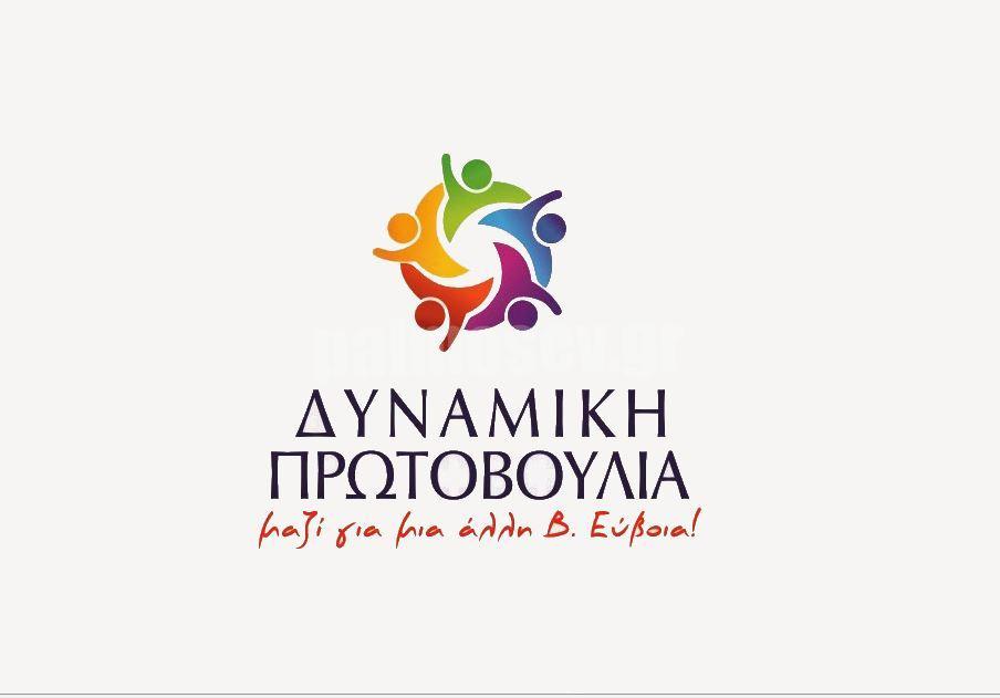 Ανακοίνωση της Δυναμικής Πρωτοβουλίας για τη διοργάνωση αιμοδοσίας του Πολιτιστικού Συλ.Ν.Σινασού