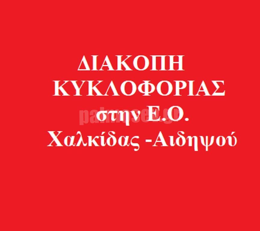 Σε η ισχύ η διακοπή κυκλοφορίας Ε.Ο. Χαλκίδας -Αιδηψού, από την 16η έως και την 45η χιλιομετρική θέση