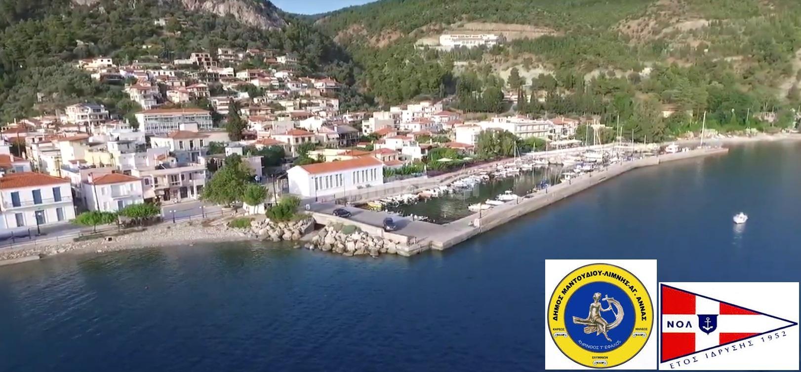 """Ναυτικός Όμιλος Λίμνης – Δήμος Μαντουδίου-Λίμνης-Αγίας Άννας : Παράκτιοι κολυμβητικοί αγώνες – """"Ελύμνιο 2020"""""""
