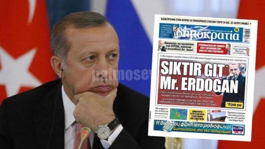 Παρέμβαση των Τούρκων στην ελληνική κυβέρνηση να τιμωρήσει την εφημερίδα « Δημοκρατία» για το πρωτοσέλιδο με τον Ερντογάν!