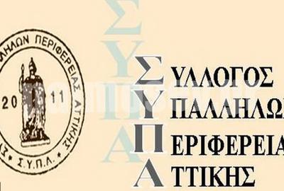 Σύλλογος Υπαλλήλων Περιφέρειας Αττικής