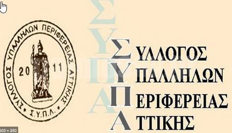Να αποσύρει τώρα η κυβέρνηση το νομοσχέδιο της καταστολής και της αστυνομοκρατίας στα πανεπιστημιακά ιδρύματα