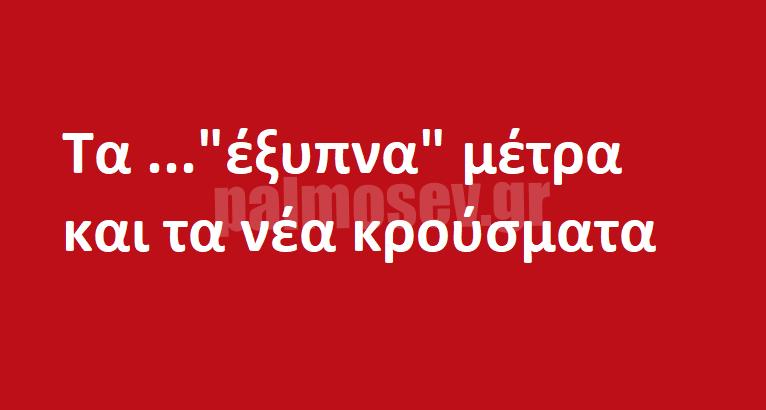 Ο κορωνοϊός επελαύνει στη χώρα (2.219) και τη Στερεά Ελλάδα (105)
