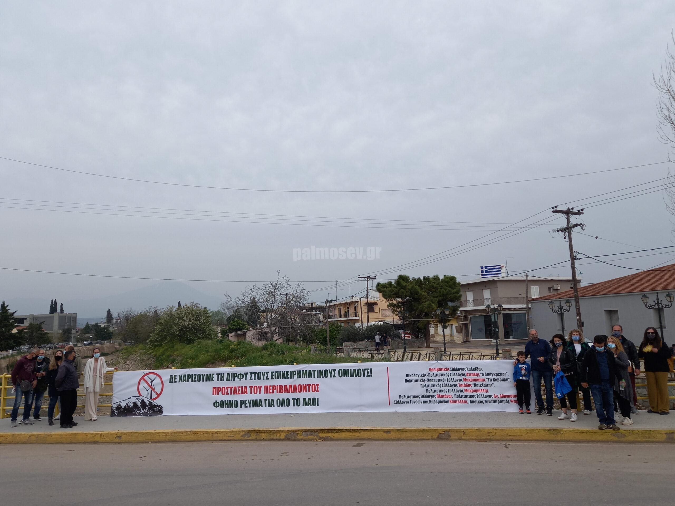 Ανάρτηση πανό Συλλόγων Διρφύων – Μεσσαπίων ενάντια στην εγκατάσταση ανεμογεννητριών στη Δίρφυ