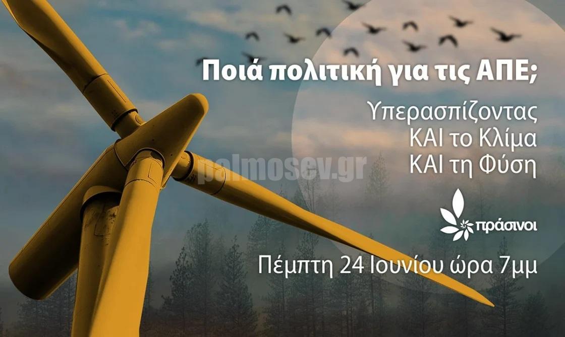 Εκδήλωση των Πράσινων την Πέμπτη 24 Ιουνίου: Ποιά πολιτική για τις ΑΠΕ; Υπερασπίζοντας ΚΑΙ το Κλίμα ΚΑΙ τη Φύση