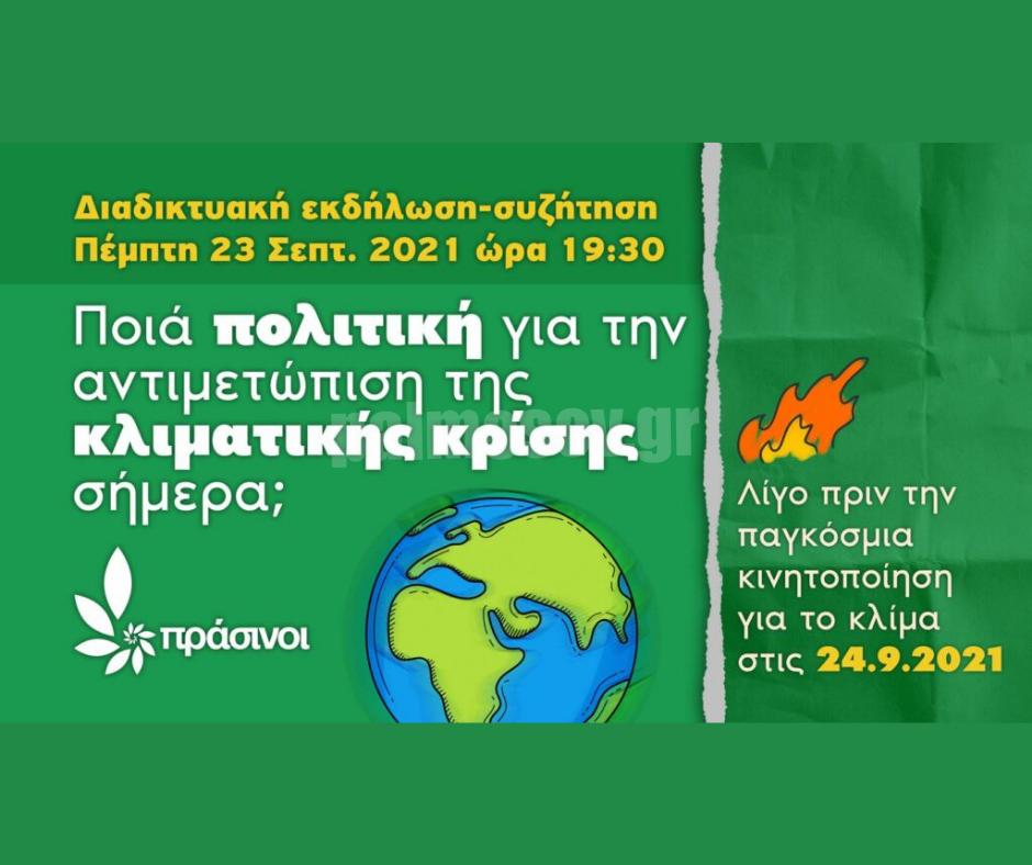 Εκδήλωση-συζήτηση των Πράσινων, Πέμπτη 23.9: Ποια πολιτική για την αντιμετώπιση της κλιματικής κρίσης σήμερα;