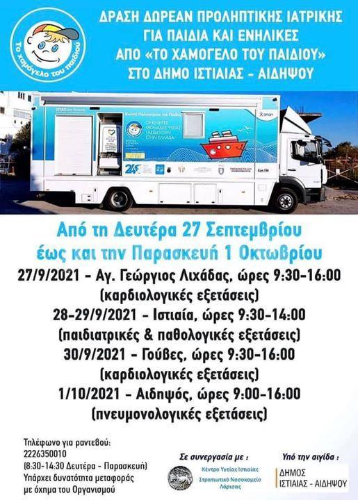 Από σήμερα Δευτέρα 27.9. μέχρι και την Παρασκευή 1.10.δωρεάν προληπτική ιατρική στο Δήμο Ιστιαίας – Αιδηψού