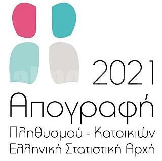 Πρόσκληση εκδήλωσης ενδιαφέροντος για ένταξη στο μητρώο απογραφέων της απογραφής πληθυσμού-κατοικιών 2021